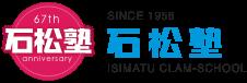 【公式】石松塾 | 株式会社石松塾は福岡県宗像市で65年の歴史を誇る進学塾・学習塾です。