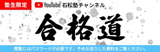 石松塾Youtubeチャンネル 合格道