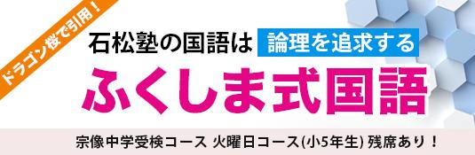 石松塾の国語はふくしま式国語です