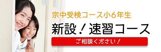 【新設】宗像中学校受検コース小6年生速習