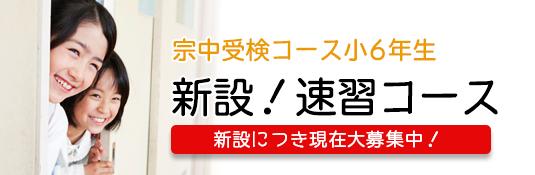 【新設】宗像中学校受検コース小6年生 速習コース募集中