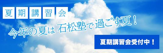 石松塾の夏期講習会2021